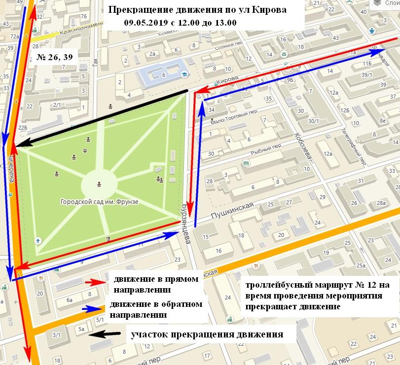 Перекрытие движения по улице Кирова на 9 мая