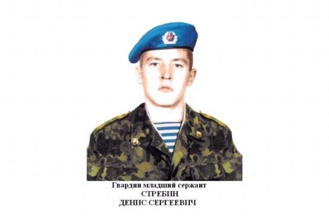 Денис Стребин