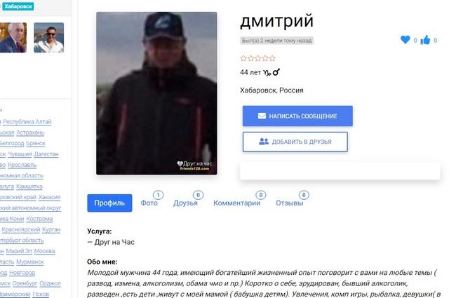 Строитель Дмитрий из Хабаровска подрабатывает на стримах игр и почасовой дружбе.