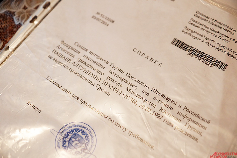 Документ из посольства Грузии. Алтунпаши не является гражданином этой страны