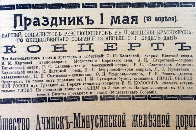 Три конкурирующих партии - эсеры, социал-демократы и кадеты - начали издание своих газет.