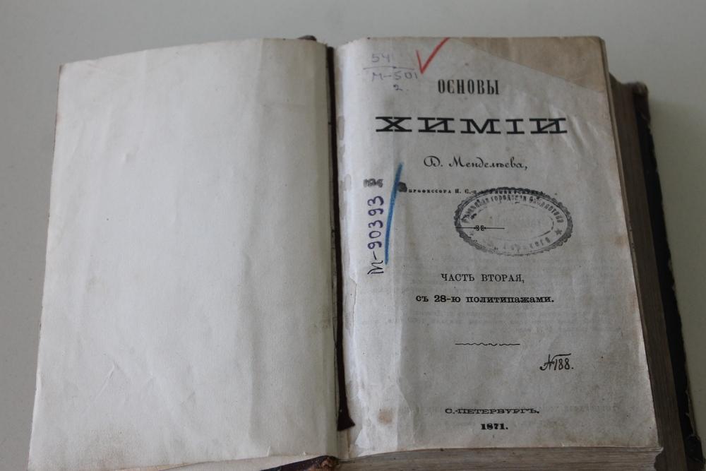 Книга Дмитрия Менделеева.