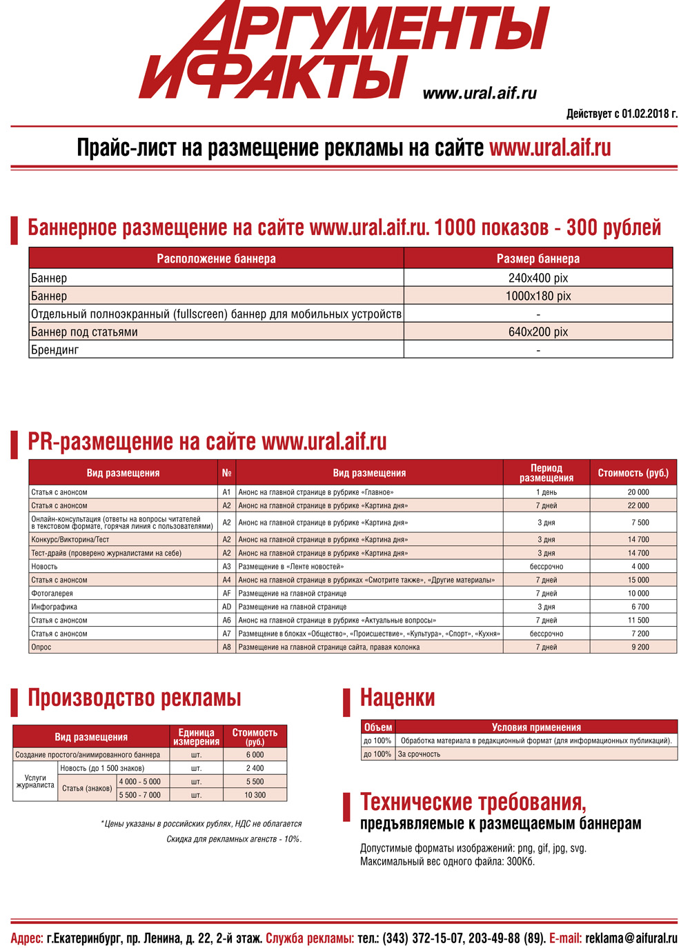 прайс АиФ-Урал