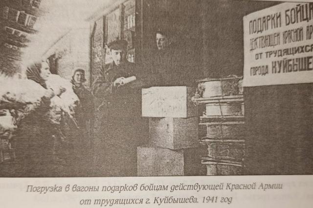 Погрузка подарков бойцам от трудящихся Куйбышева.
