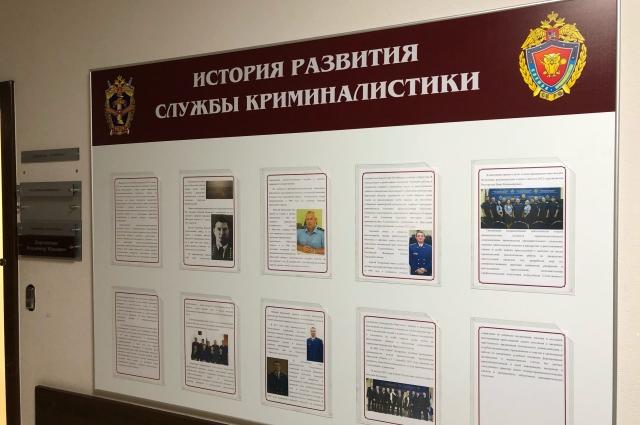 Информационный стенд в здании СК РФ по региону.