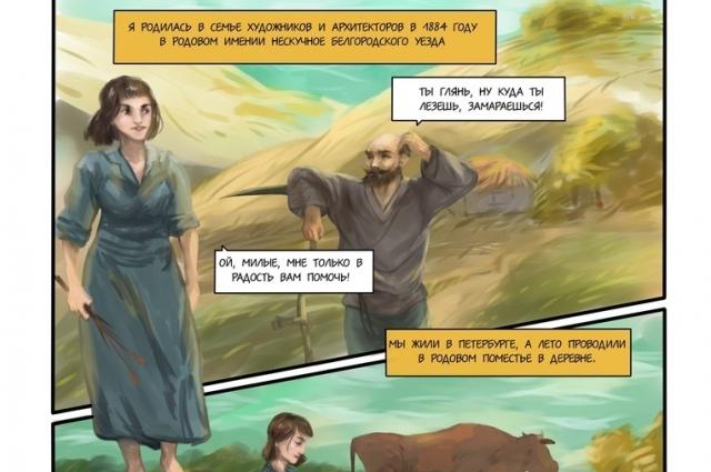 Комикс о художнице Зинадие Серебряковой