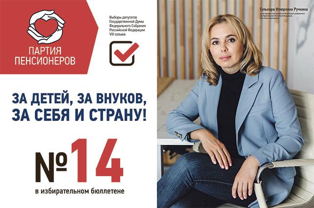 Гульнара Флюровна Ручкина