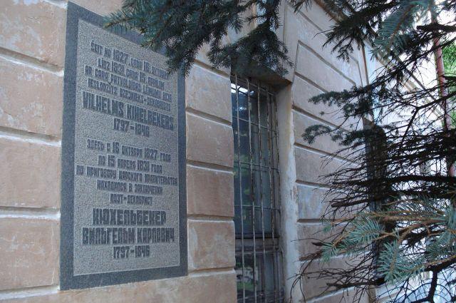 Мемориальная таблица в память Вильгельма Кюхельбекера в бывшей Динабургской крепости.