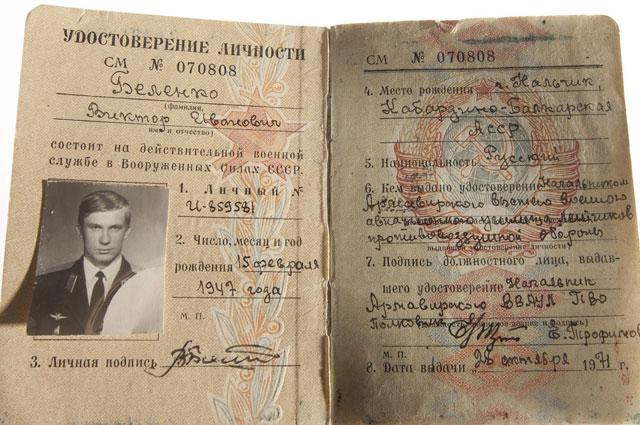 Удостоверение Виктора Беленко