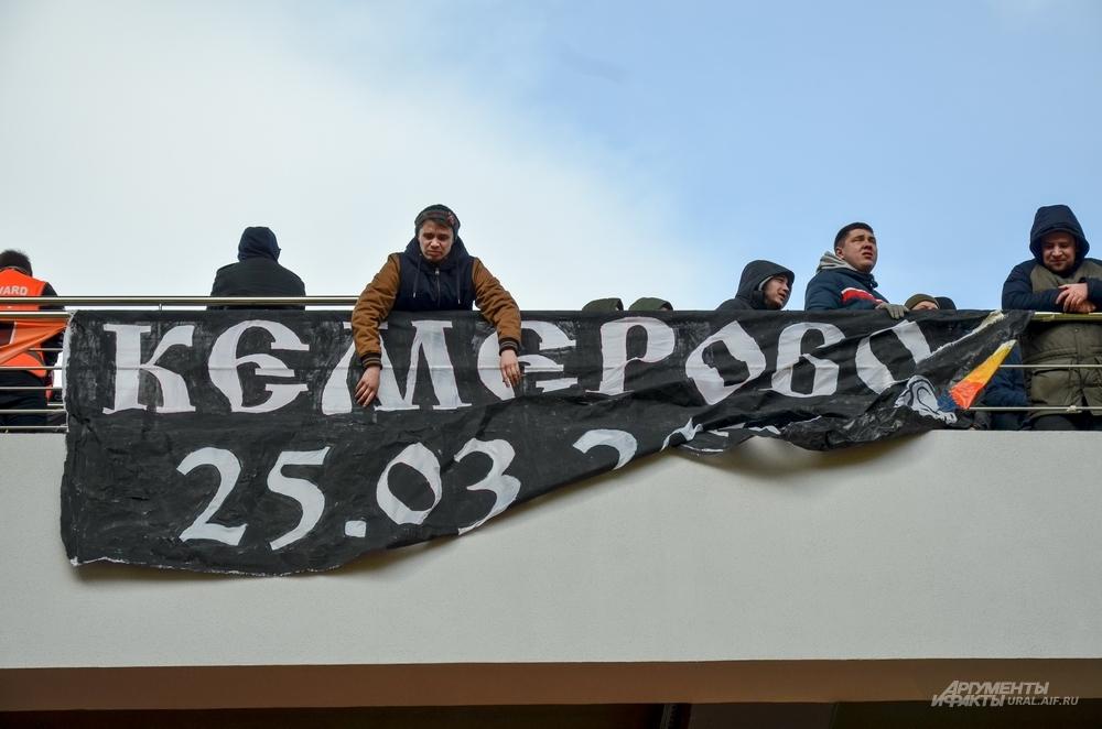 Матч начался с минуты молчания по погибшим в Кемерово.
