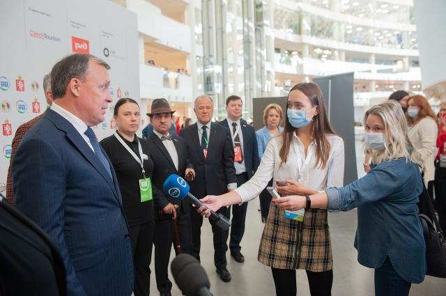 Форум «Большой Урал-2020».