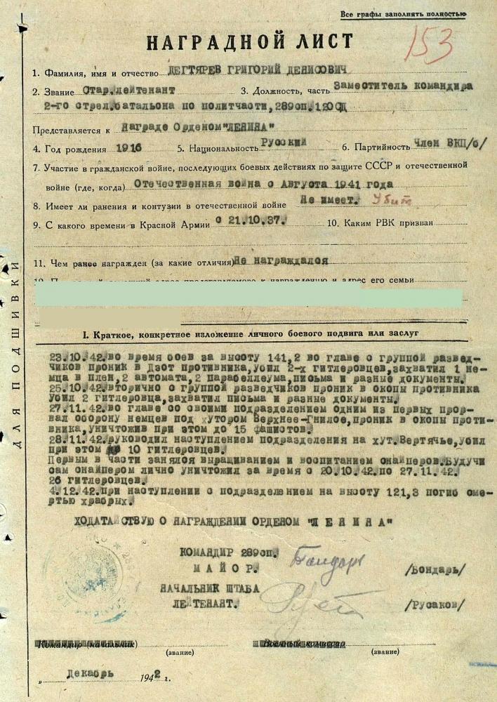 Наградной лист Дегтярева.