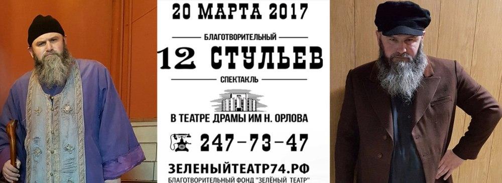 Спектакль позволил собрать миллион рублей.