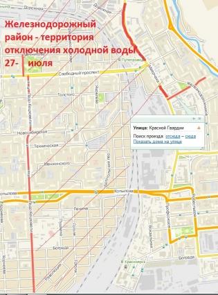 График отключения в Железнодорожном районе.