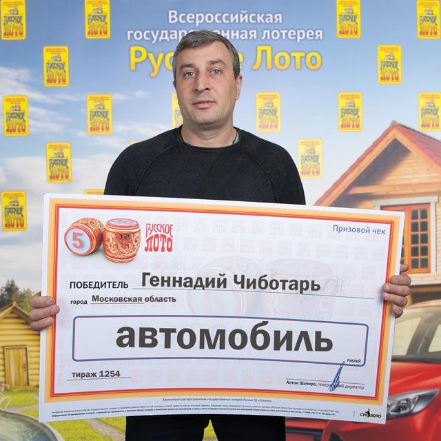 Геннадий Чиботарь.