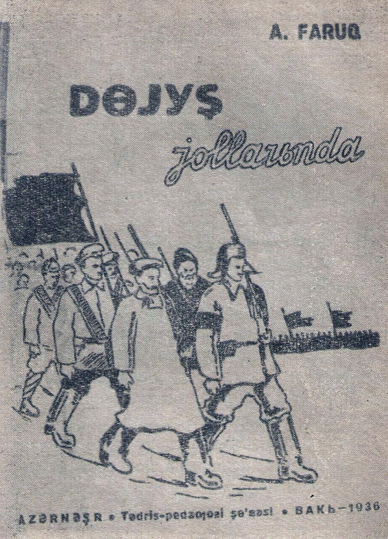 Обложка книги «На боевых путях» (1936). Художник М. Гусейн-заде.