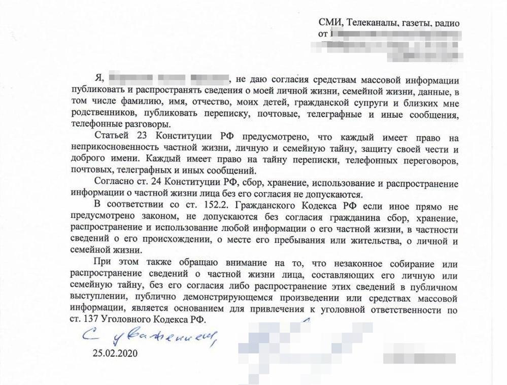 Такое письмо получили несколько СМИ после отставки того, кого теперь нельзя называть.