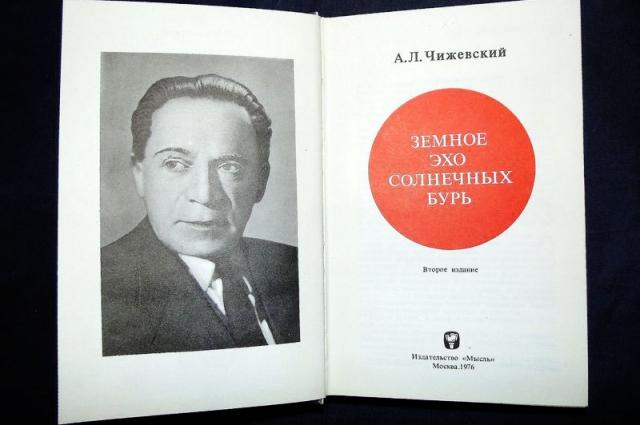 Книга советского учёного Александра Чижевского «Земное эхо солнечных бурь».