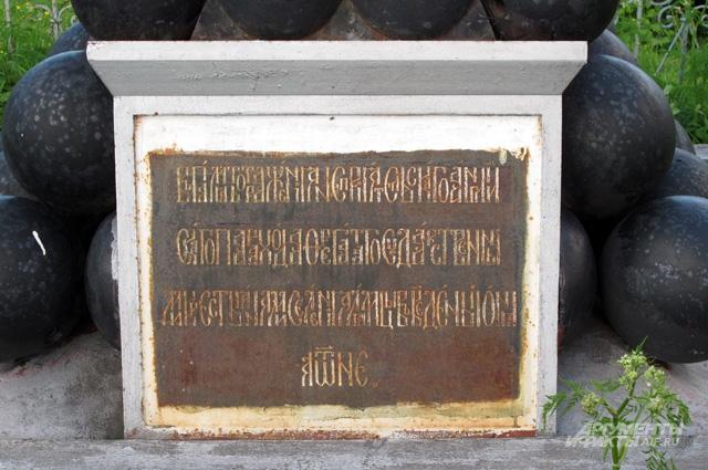 Надпись на оборотной стороне знаменитого памятника, что стоит в деревне Лямца, сделана на церковнославянском языке