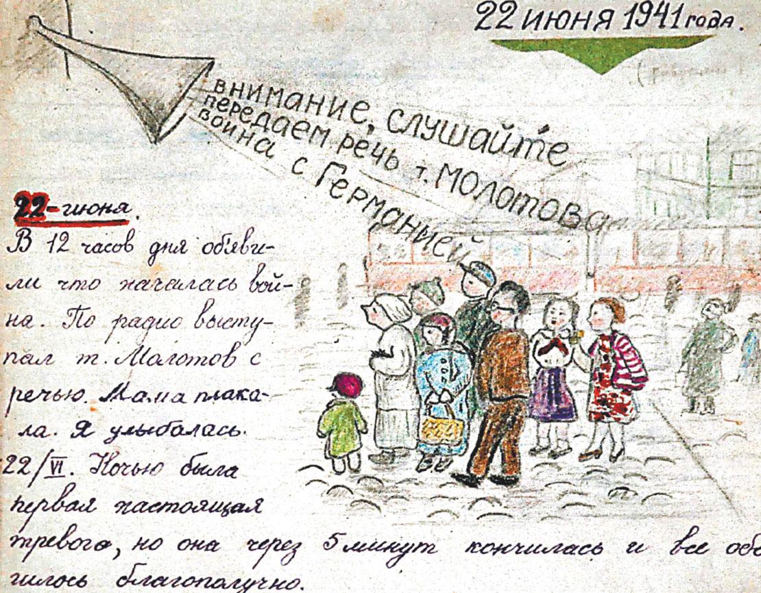 Страница из дневника Тани Вассоевич