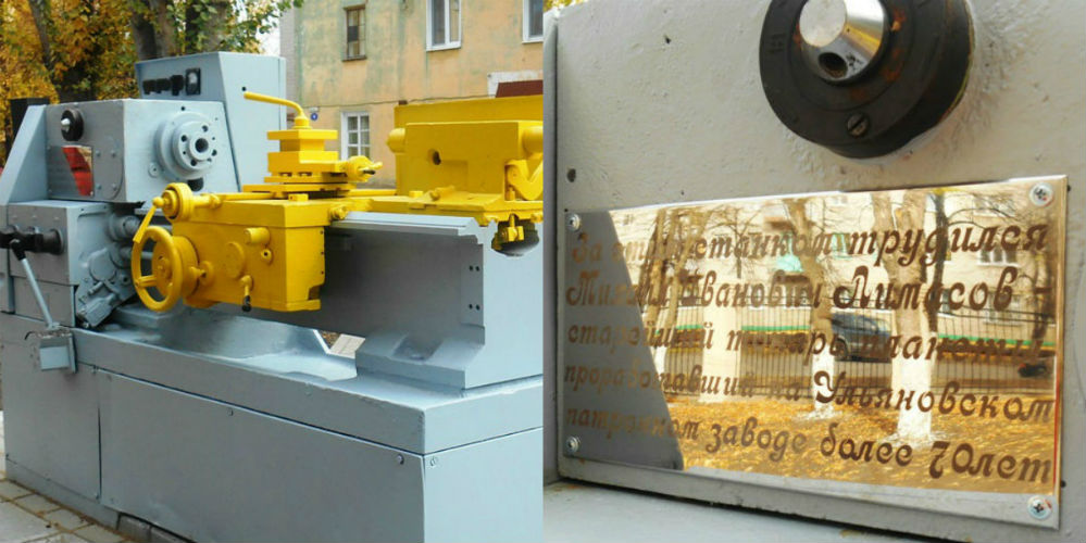 Станок, на котором работал М. Лимасов, уста- новленный около его дома в сквере его имени.