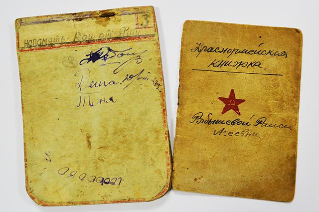 Дневник Раисы Рябышевой