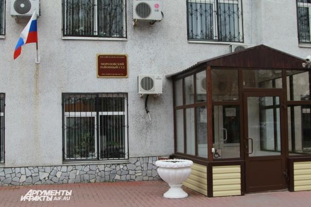 Районный суд Морозовска оставил супругов Павловых под стражей на два месяца.