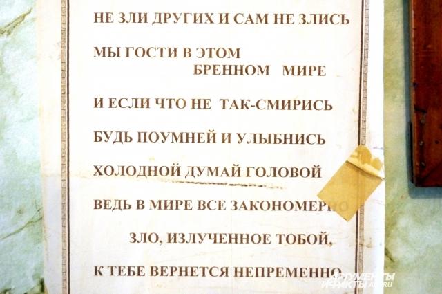 Обычно Яша просит рассерженных жильцов прочитать стихотворение