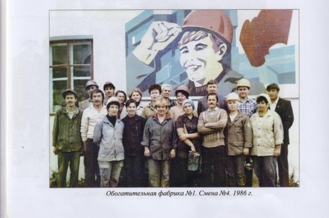 Дружный и работящий коллектив остался пылиться в фотоальбомах да газетах.