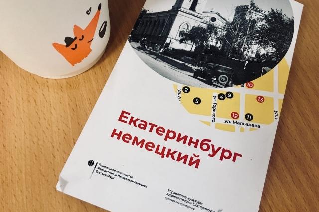 Путеводитель «Екатеринбург немецкий».