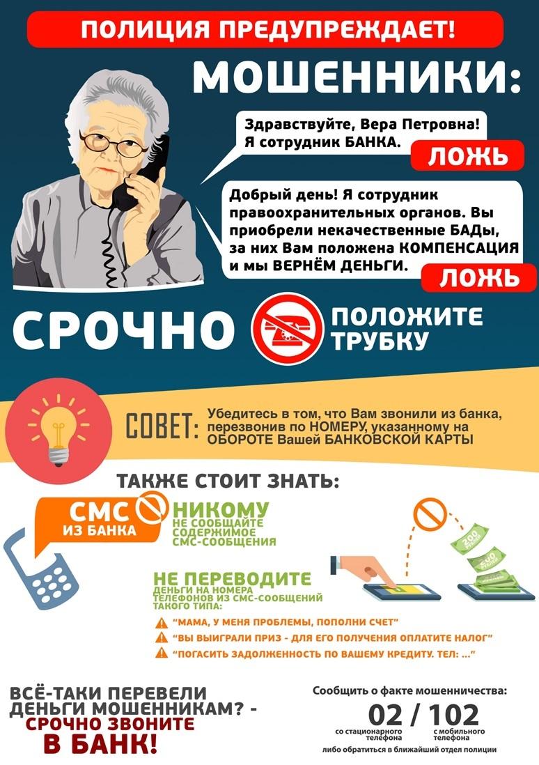 инфографика мошенничество