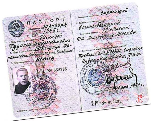 Паспорт, выданный Рудольфу Шмидту (немцу, служащему, военнообязанному)в 12-м отд. милиции г. Москвы в 1940 г.