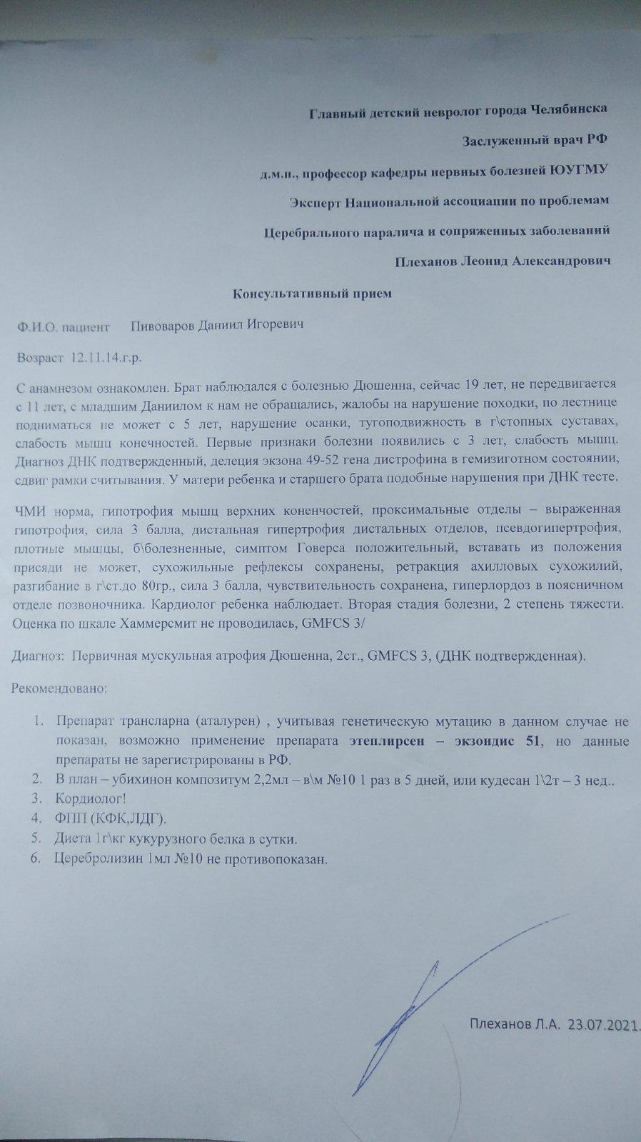 Лекарство для Даниила существует, но оно не зарегистрировано в РФ.