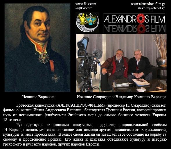 советский принц Комнино-Варваци Владимир Иванович
