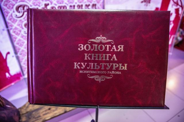 Золотая книга культуры