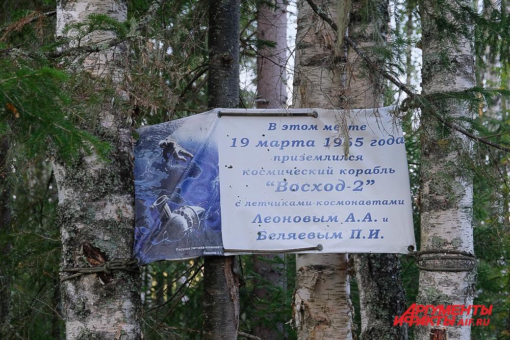 Информационный стенд на месте приземления Беляева и Леонова