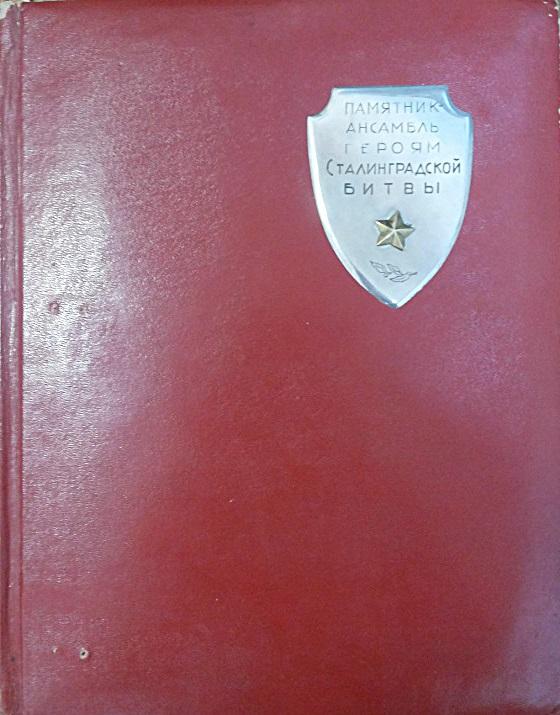 Книга отзывов на Мамаевом кургане.