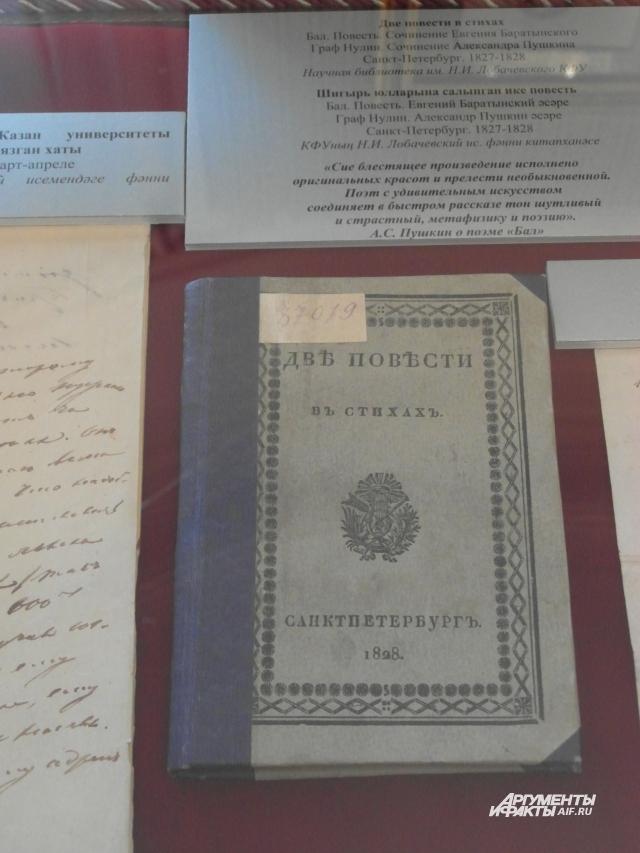 Совместно издание произведений Пушкина и Боратынского.