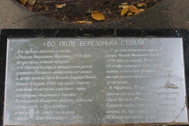 Рядом с березкой установлена мемориальная доска.