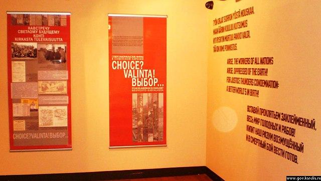 Фрагмент российско-финской выставки «Choice? Valinta! Выбор… Американские финны в Советской Карелии в 1930 гг.» в музейном центре г. Йоэнсуу «Кареликум»