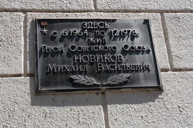 Когда-то белый и красивый дом №78, в котором проживал Герой Советского Союза Михаил Новиков, встречает туристов дверным проёмом, забитым досками