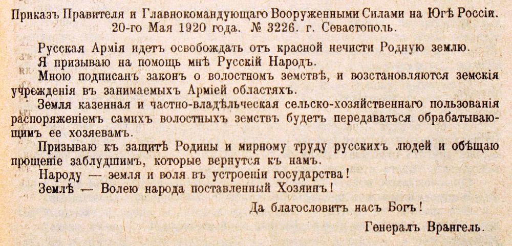 Приказ 3226 о «красной нечисти». 20 мая 1920.