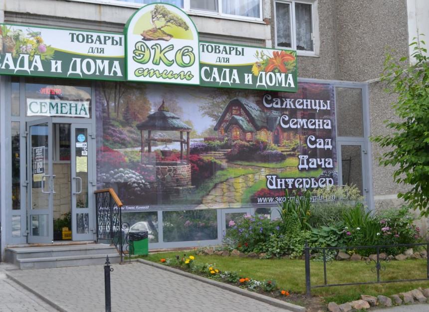 Салон-магазин природного дизайна «Экостиль» находится на улице Родонитовой, 36.