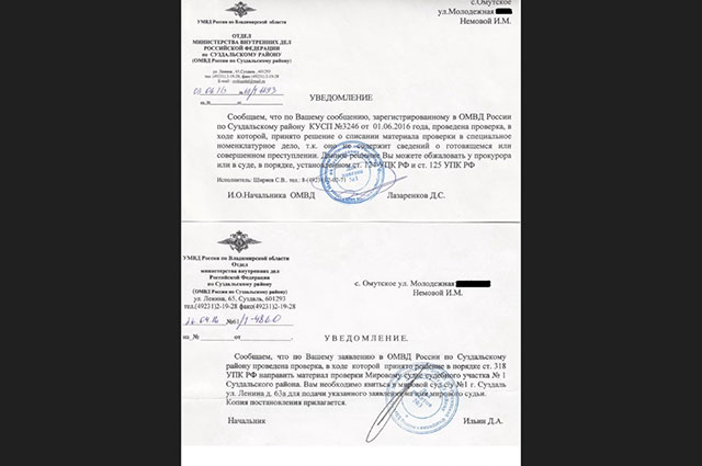 Отписки из полиции на жалобы Ирины Немовой.