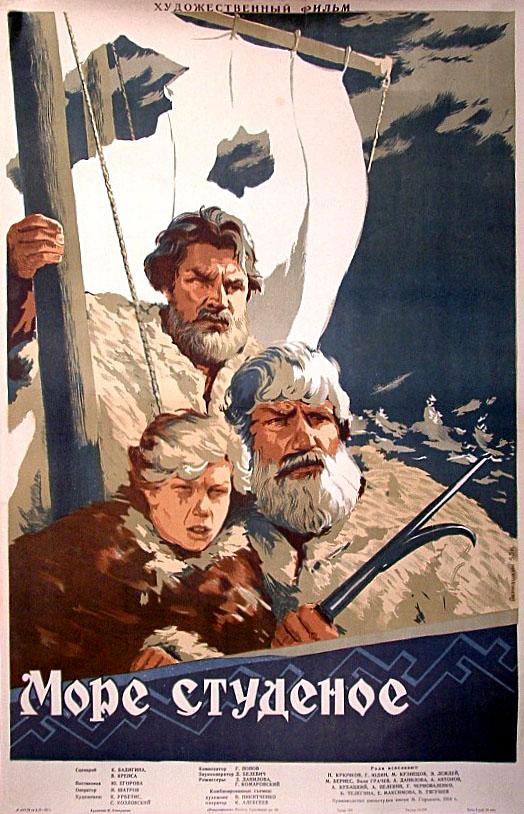 «Море студеное», 1954 год.