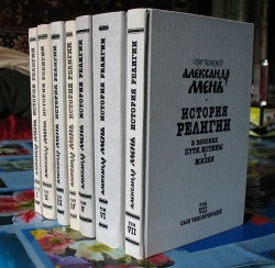 Протоиерей Александр Мень. История религии в семи томах