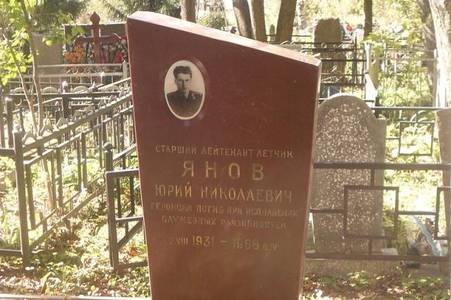 Могила Юрия Янова на