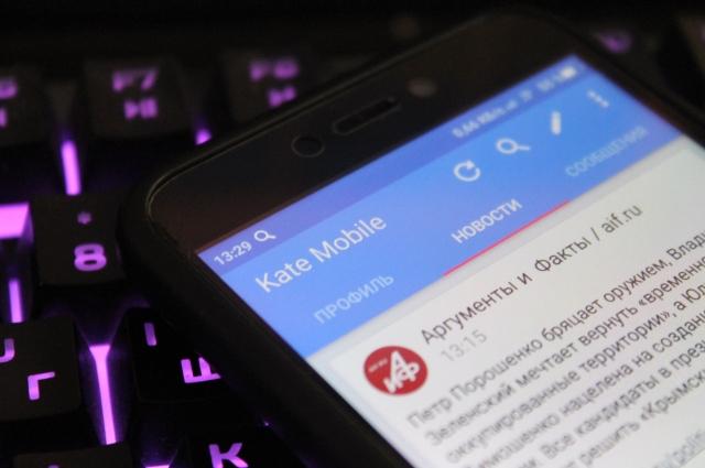 Федор Власов вместе с коллегой создали мобильное приложение в 2011 году, но сейчас из-за его ареста обновление приложения приостановлено.