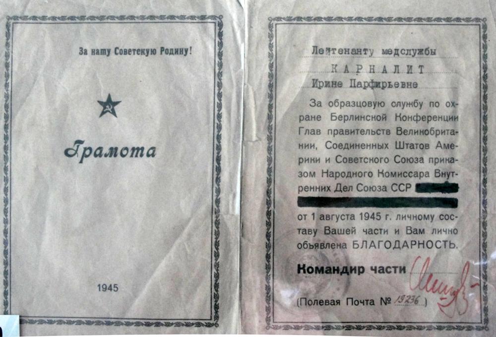 Грамоту аптекарь Ирина Карналит получила за охрану порядка на Потсдамской конференции в 1945 году. Чернилами закрашено имя Л. Берии.