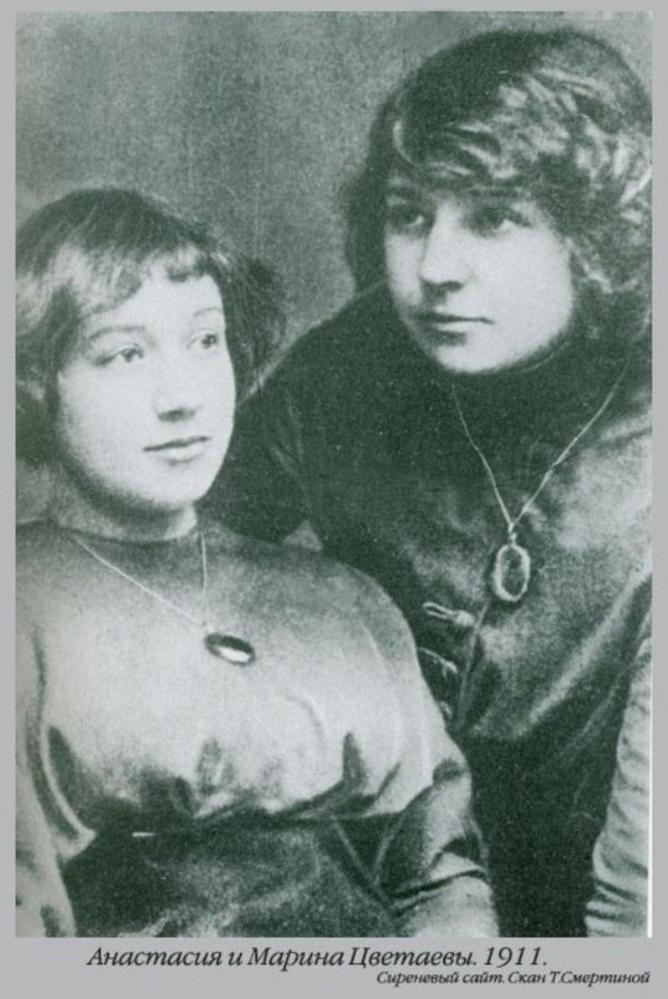 Сестры Цветаевы (Анастасия слева).